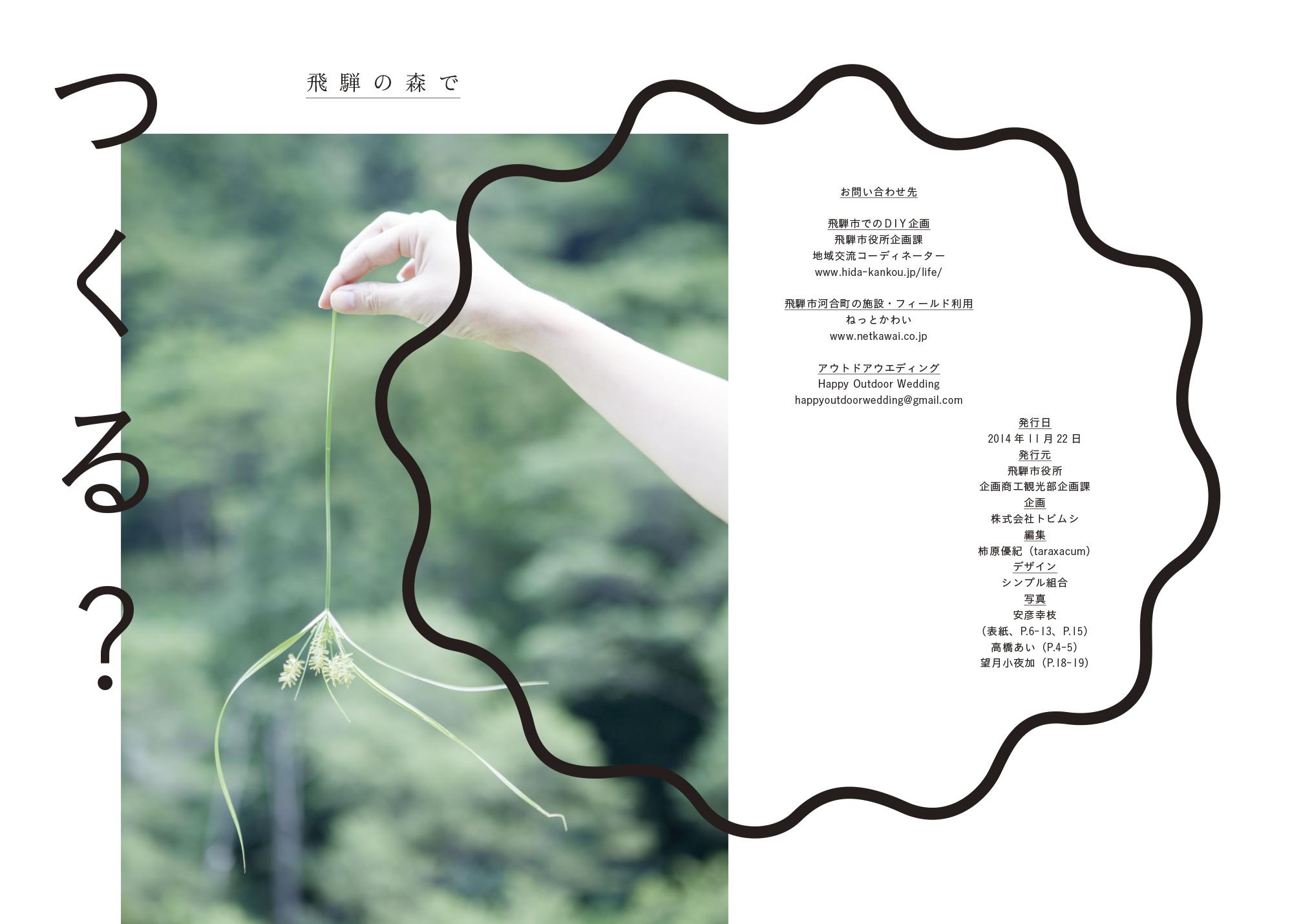 Hida_tsukuru_wk04.indd