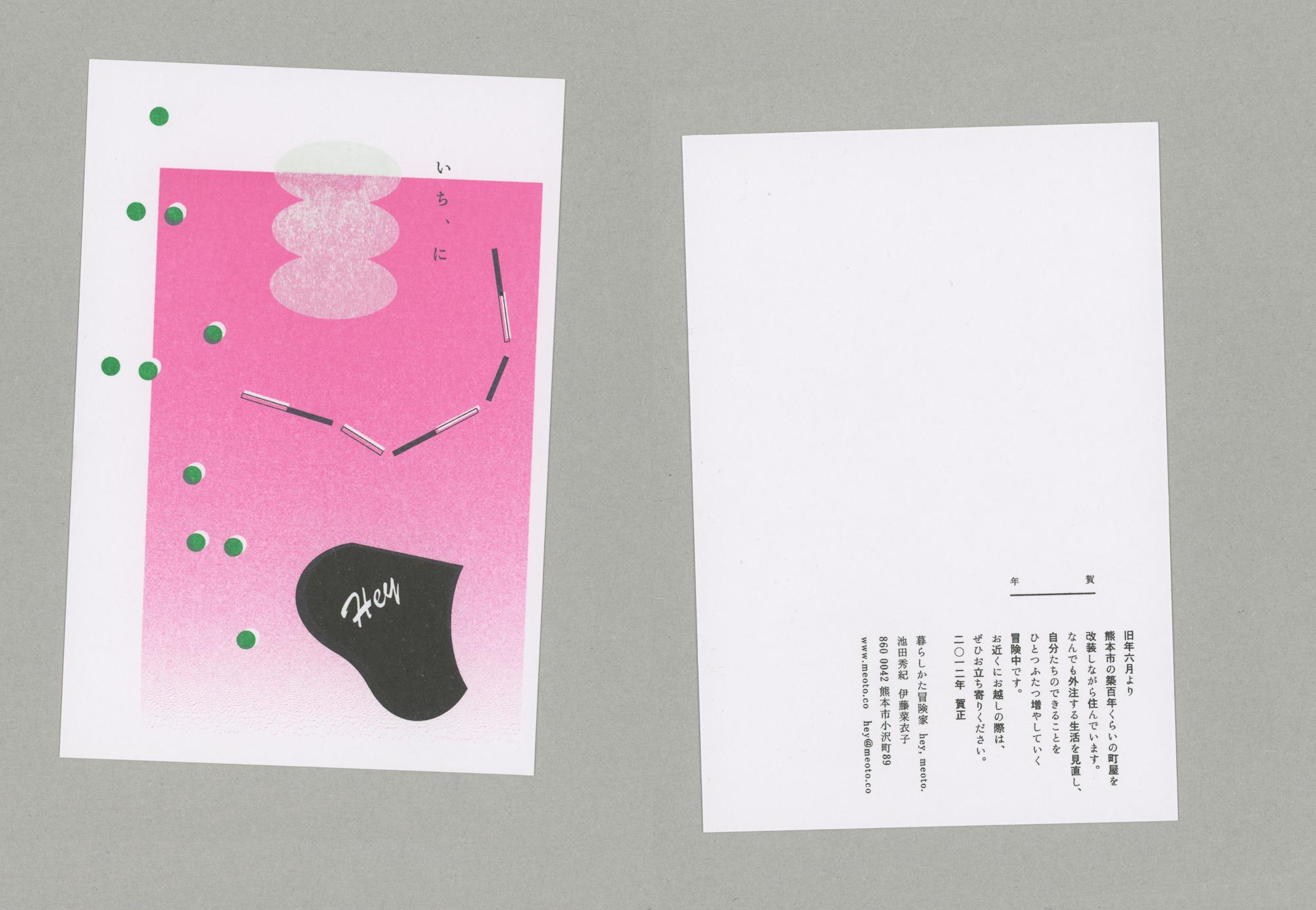 meoto_postcard